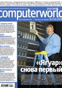Обложка книги  - Журнал Computerworld Россия №39/2009