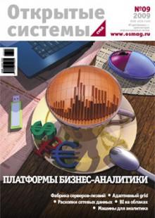 Обложка книги  - Открытые системы. СУБД №09/2009