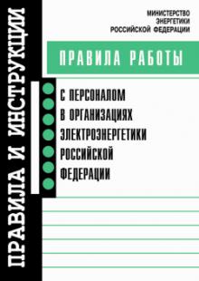 Обложка книги  - Правила работы с персоналом в организациях электроэнергетики Российской Федерации