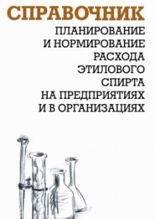Обложка книги  - Планирование и нормирование расхода этилового спирта на предприятиях и в организациях: Справочник