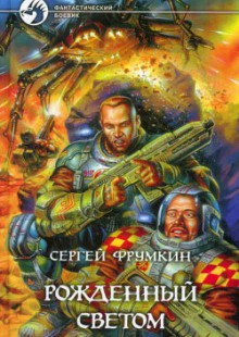 Обложка книги  - Рожденный Светом