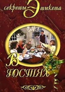 Обложка книги  - В гостях