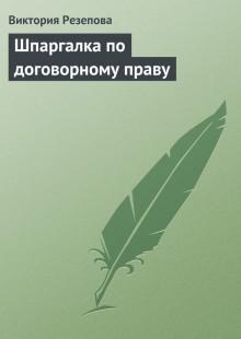 Обложка книги  - Шпаргалка по договорному праву