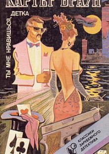 Обложка книги  - Белое бикини