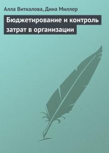 Обложка книги  - Бюджетирование и контроль затрат в организации