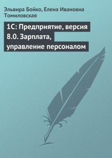 Обложка книги  - 1C: Предприятие, версия 8.0. Зарплата, управление персоналом