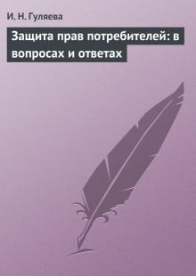 Обложка книги  - Защита прав потребителей: в вопросах и ответах