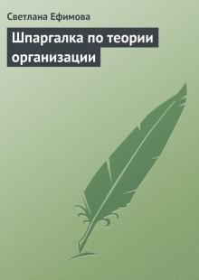 Обложка книги  - Шпаргалка по теории организации
