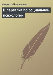 Обложка книги  - Шпаргалка по социальной психологии