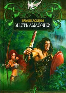 Обложка книги  - Месть амазонки