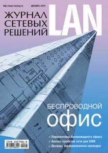 Обложка книги  - Журнал сетевых решений / LAN №12/2009