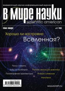 Обложка книги  - Журнал В мире науки №11/2005