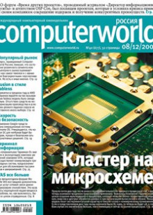 Обложка книги  - Журнал Computerworld Россия №40/2009