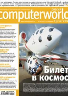 Обложка книги  - Журнал Computerworld Россия №41/2009