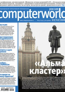 Обложка книги  - Журнал Computerworld Россия №42/2009