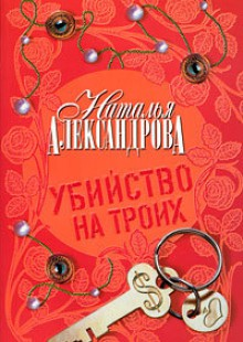 Обложка книги  - Убийство на троих