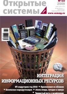 Обложка книги  - Открытые системы. СУБД №10/2009