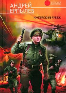 Обложка книги  - Имперский рубеж