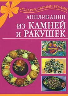 Обложка книги  - Аппликации из камней и ракушек