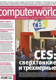 Обложка книги  - Журнал Computerworld Россия №01/2010