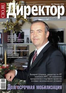 Обложка книги  - Директор информационной службы №01/2010