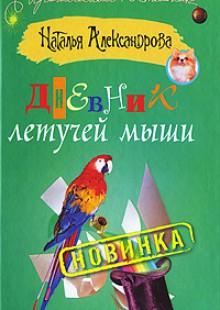 Обложка книги  - Дневник летучей мыши