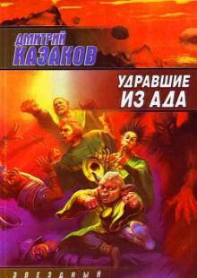 Обложка книги  - Удравшие из ада