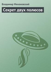 Обложка книги  - Секрет двух полюсов