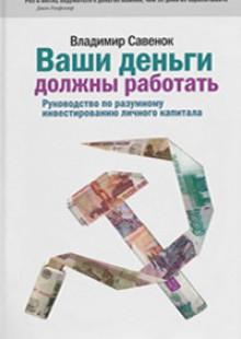 Обложка книги  - Ваши деньги должны работать. Руководство по разумному инвестированию капитала