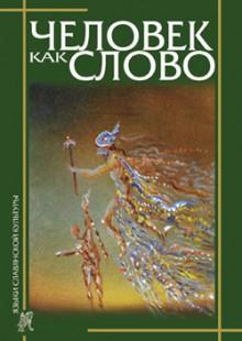 Обложка книги  - Человек как слово. Сборник в честь Вардана Айрапетяна