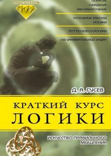 Обложка книги  - Краткий курс логики: Искусство правильного мышления