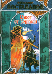Обложка книги  - Ожог от зеркала