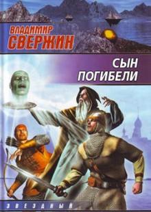 Обложка книги  - Сын погибели