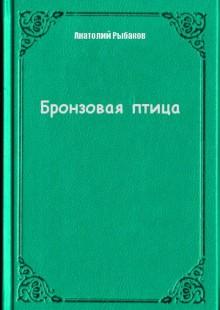 Обложка книги  - Бронзовая птица