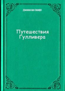 Обложка книги  - Путешествия Гулливера