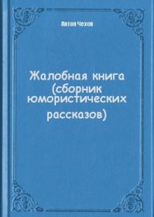 Обложка книги  - Жалобная книга (сборник юмористических рассказов)