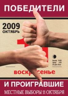 Обложка книги  - Победители и проигравшие. Местные выборы 11 октября