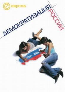 Обложка книги  - 1999-2009: Демократизация России. Хроника политической преемственности