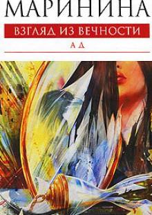 Обложка книги  - Ад