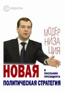 Обложка книги  - Новая политическая стратегия в Послании Президента Дмитрия Медведева