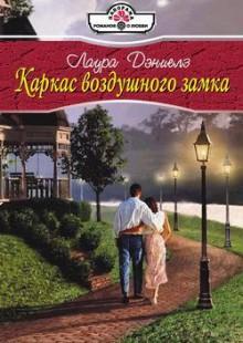 Обложка книги  - Каркас воздушного замка