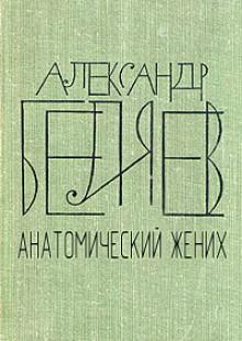 Обложка книги  - Анатомический жених
