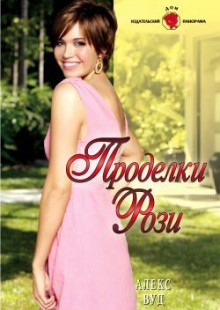 Обложка книги  - Проделки Рози