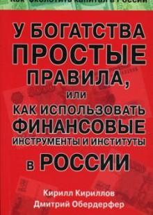 Обложка книги  - У богатства простые правила, или Как использовать финансовые инструменты и институты в России