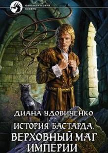 Обложка книги  - Верховный маг империи