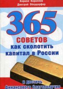 Обложка книги  - 365 советов как сколотить капитал в России и достичь финансового благополучия