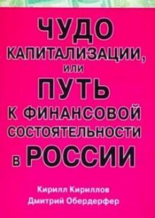 Обложка книги  - Чудо капитализации, или Путь к финансовой состоятельности в России