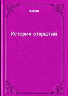 Обложка книги  - История открытий