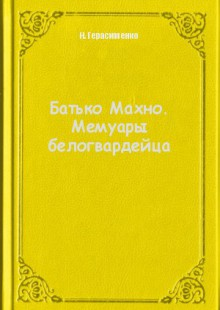 Обложка книги  - Батько Махно. Мемуары белогвардейца