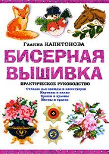 Обложка книги  - Бисерная вышивка: Практическое руководство